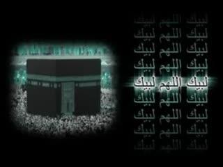 نشید لبیک اللهم لبیک