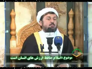 اسلام حافظ ارزش های انسان (4)