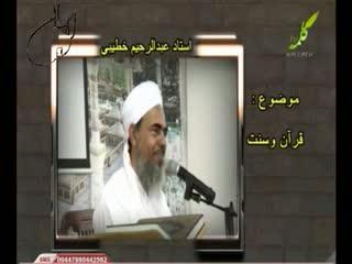 قرآن و سنت