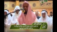 ترنم نور - سوره الفاتحه و الزمر