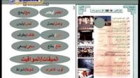 آموزش زبان عربی - درس هشتادم