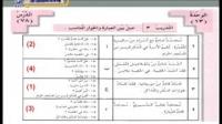 آموزش زبان عربی - درس هفتاد و نهم