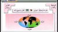 آموزش زبان عربی - درس هفتاد و پنجم