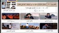 آموزش زبان عربی - درس هفتادم