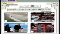 آموزش زبان عربی - درس شصت و پنجم