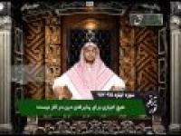 ترنم نور - قاری عبدالله حیدرآبادی- سوره البقره