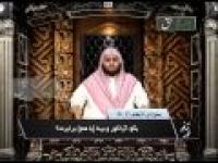 ترنم نور - قاری محمد عبدالحفیظ - سوره انعام