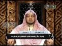 ترنم نور -قاری محمد خان- سوره توبه