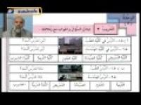 درس چهل و نهم - آموزش زبان عربی
