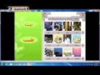 درس چهل و یکم - آموزش زبان عربی