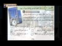 درس سی و نهم - آموزش زبان عربی