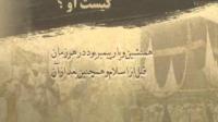 ابوبکر صدیق رضی الله عنه - کیست او ؟ - 4