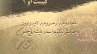 ابوبکر صدیق رضی الله عنه - کیست او ؟ - 1