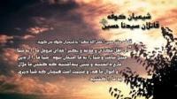 شیعیان کوفه قاتلان سیدنا حسین رضی الله عنه 4