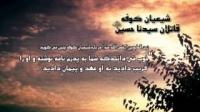 شیعیان کوفه قاتلان سیدنا حسین رضی الله عنه 3
