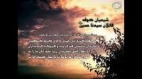 شیعیان کوفه قاتلان سیدنا حسین رضی الله عنه 1