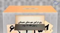 چرا ابوبکر صدیق رضی الله عنه جانشین رسول الله صلی الله علیه بیشترین آراء مسلمان را کسب نمود؟