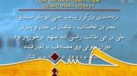 حسین - سیدنا حسین رضی الله عنه در دوران خلفای راشدین