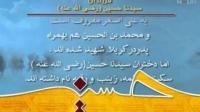 حسین - فرزندان سیدنا حسین رضی الله عنه