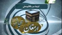 ارمغان حجاز (حج مکتب تربیت 1)