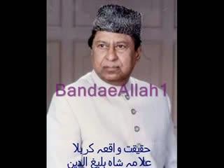 حقیقت واقعہ کربلا Haqeeqate Waqeyae Karbala