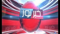 خبر نور - چهارشنبه، ۳۰ فروردین ۱۳۹۶