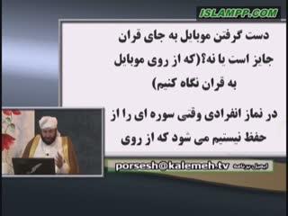 حکم گرفتن موبایل به جای قرآن در نماز.