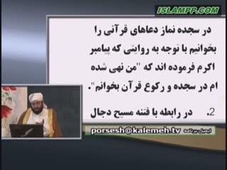 حکم خواندن دعاهای قرآنی در سجده.