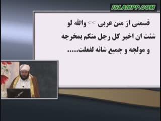آیا صحت دارد که رسول الله تمامی اطلاعات را به علی رضی الله عنه سپرده است؟