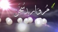 مروارید سخن تارک نماز و هامان