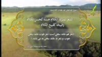 چشمه سار حکمت 66