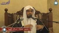 درس علمی بعنوان ( مسائل فقهیة ) بجامع خالد بن الولید