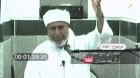 سخنرانی شیخ محمد علی امینی - فضیلت فاطمه زهرا