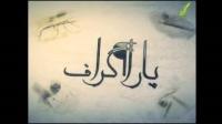 پاراگراف - رد استدلال شیعه در مورد توسل - 13/04/2015