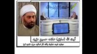 به سوی هدایت - رد شبهات شیعه در مورد نظریه امامت - 05/04/2015