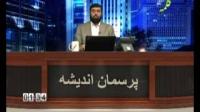 پرسمان اندیشه - پاسخ به سوالات عقیدتی و فکری - 29/04/2015