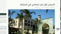 بازتاب - اتهام حضور داعش در مناطق اهل سنت ایران