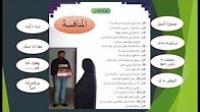 آموزش زبان عربی - درس صد و سی و هشتم