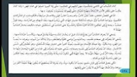 آموزش زبان عربی - درس صد و سی و یکم