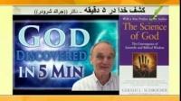 قرآن برای همه  - آیا در قرآن آمده مرتد را بکشید ؟