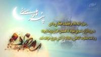 پندهای رمضانی 5