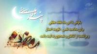 پندهای رمضانی 1