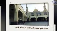 مسجد شیخ حسن عالی کوهیج - بستک - استان هرمزگان