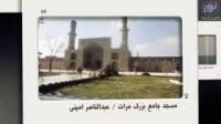 مسجد جامع بزرگ هرات