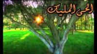 نشید الله ربنا هو الاله - اسما و صفات الله