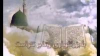 نشید یا حامل القرآن قد خصک الرحمن بالفضل والتیجان - سرود ای صاحب قرآن