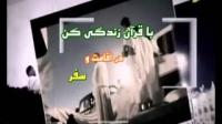 سرود راز زندگی خوب - نشید سر الحیاه الطیبه - احمد الهاجری