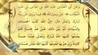 ریاض الصالحین 12 (باب اخلاص و داشتن نیت در همه ی کارها و سخنان و احوال آشکار و پنهان)