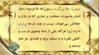 ریاض الصالحین 11 (باب اخلاص و داشتن نیت در همه ی کارها و سخنان و احوال آشکار و پنهان)