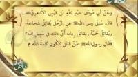 ریاض الصالحین 09 (باب اخلاص و داشتن نیت در همه ی کارها و سخنان و احوال آشکار و پنهان)